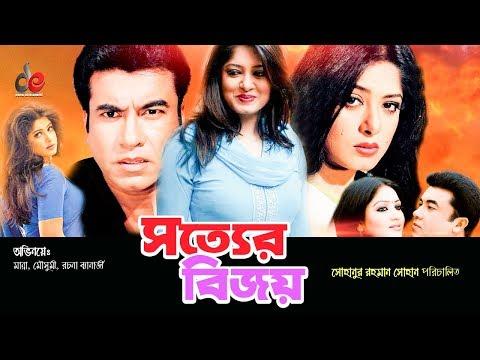 Sotter Bijoy | Bangla Movie | Manna, Moushumi, Misha Sawdagor, Rachana Banerjee, Amit Hasan | 2017