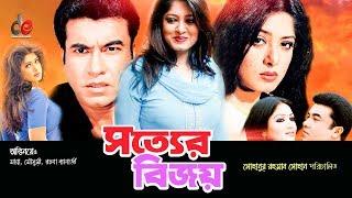 Sotter Bijoy   Bangla Movie   Manna, Moushumi, Misha Sawdagor, Rachana Banerjee, Amit Hasan   2017
