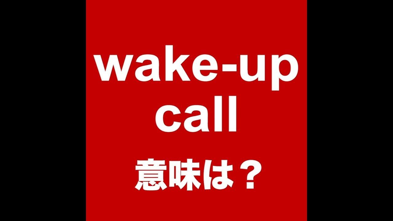 Up 意味 wake