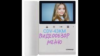 Купить видеодомофон Commax с подключением