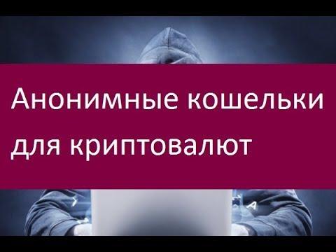 Анонимные кошельки для криптовалют. Описание