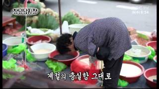 iLOVE장날 11월 26일 EP06 창녕남지장 2부