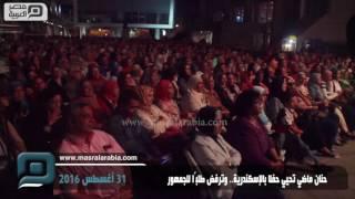 مصر العربية | حنان ماضي تحيي حفلًا بالإسكندرية.. وترفض طلبًا للجمهور