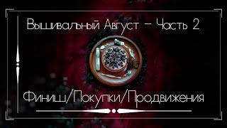 Вышивальный Август - часть 2 / Финиш / Покупки / Продвижения / Вышивка крестом