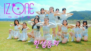12.ver)[KPOP IN PUBLIC]IZ*ONE …