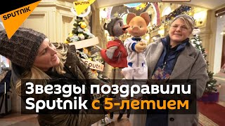 Хрюша, Каркуша и другие телезвезды и знаменитости поздравили Sputnik с юбилеем