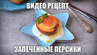 Запеченные персики — видео рецепт
