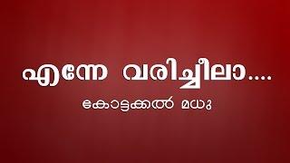 Repeat youtube video എന്നേ വരിച്ചീലാ - Enne Varicheela - by Kottakkal Madhu