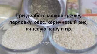 Какие каши можно есть при сахарном диабете 2 типа