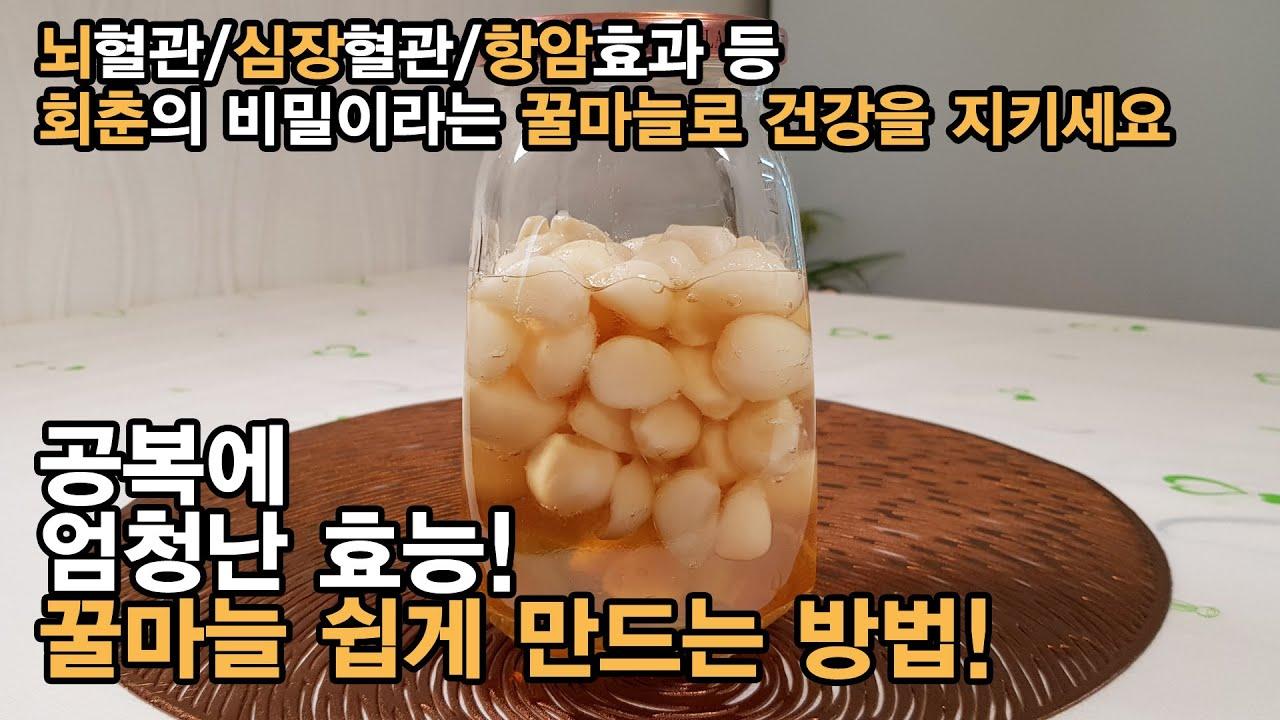 꿀마늘 쉽게 만드는법 ! 공복에 꿀마늘 엄청난 효능 ! 어렵지 않으니 다같이 만들어 드시고 건강 지키세요 .Honey garlic.[백길월의 한식요리]