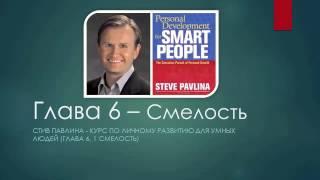 видео Стив Павлина. Блог о саморазвитии и личностном росте
