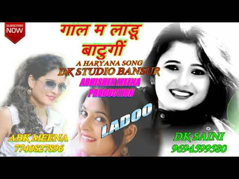गाल म लाडू बाटुगी Hr.Gal Me Ladoo Batugi  New Dj Remix Song ,Dk And Abk MEENA BANSUR . mix