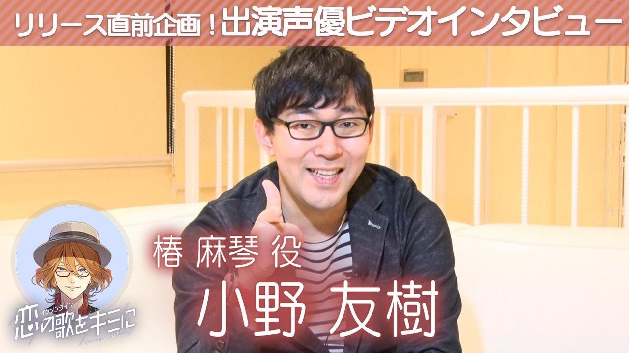 イケメンライブ】小野友樹(椿麻琴役) ビデオインタビュー - YouTube