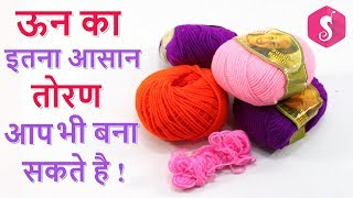 Genius way to Make door TORAN from Wool/Pom Pom | Useful Crafts | Sonali