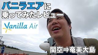 バニラエア(Vanilla Air)の搭乗レビュー!関空から奄美大島へ!