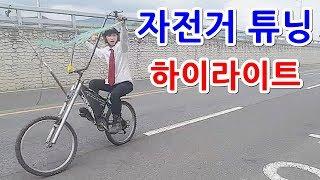 이색 자전거 3종 모음! 다음은 로드 자전거 도전?