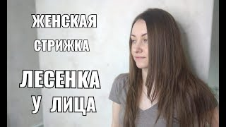 Стрижка женская лесенка у лица на длинные волосы. women haircut.