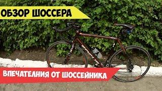 Обзор шоссейного велосипеда Focus. Впечатления от шоссейника.
