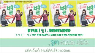 Video [Karaoke/Thaisub]Byul - Remember(Who Are You: School 2015 OST Part.4) download MP3, 3GP, MP4, WEBM, AVI, FLV April 2018