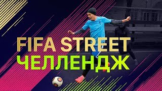 FIFA STREET ЧЕЛЕНДЖ VS МИША ТИХОНОВ