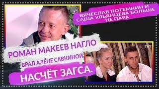 Дом 2 свежие новости 15 сентября 2019 (21.09.2019)