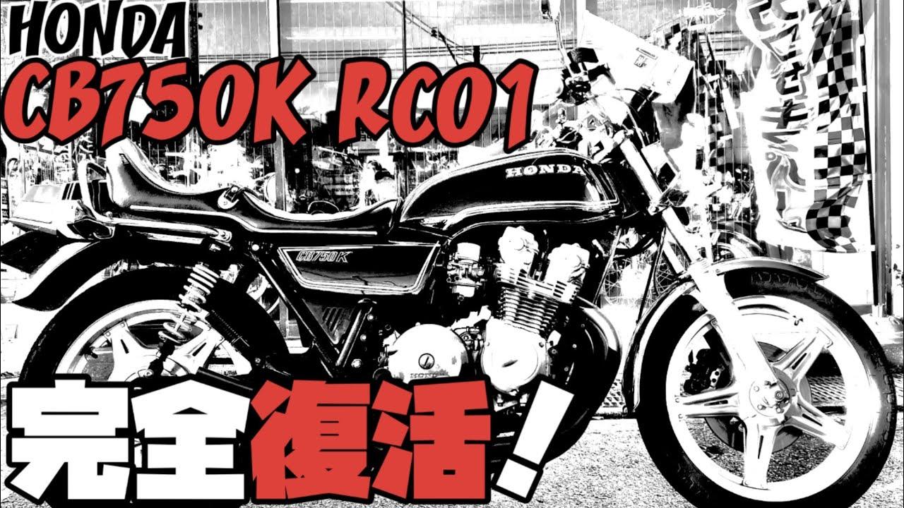 【旧車】CB750K 復活!Newカラーお披露目!