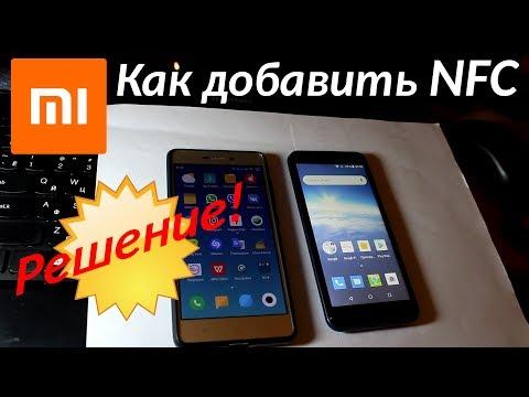 NFC в каждый дом! Как с любым Xiaomi пользоваться NFC. Обзор телефона Vertex Impress Click NFC
