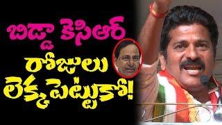 Revanth Reddy WARNING To CM KCR   COMMENTS On KTR  First Speech Gandhi Bhavan T COngress Newsdeccan