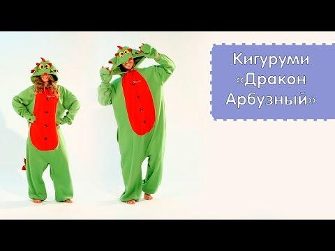 FUNKY RIDE Кигуруми Дракон в Калининграде - 652 товара  Выгодные цены. 9240c0cd51b9b