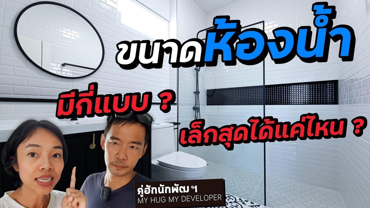 ขนาดห้องน้ำ ที่เล็กที่สุด แต่ยังไม่รู้สึกอึดอัดมาก l Ep.142