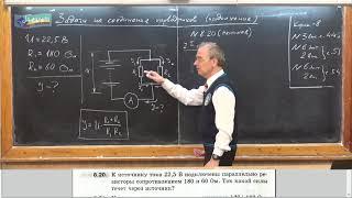8 кл - 126. Задачи на соединение проводников - 3