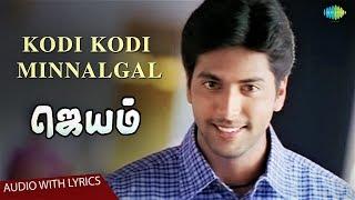 Kodi Kodi Minnalgal Song | Jayam | Jayam Ravi | M.Raja | R.P.Patnaik |Vijay Yesudas |Palani Bharathi