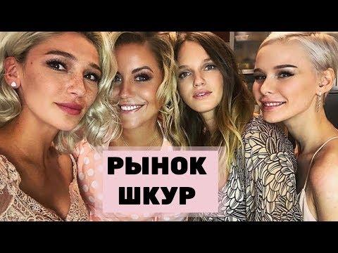 Рынок шкур. Андрей Малахов огласил имена российских эскортниц. Тайна Инстаграм моделей раскрыта!