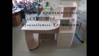 Видео обзор Стол СКП 2 - №10  2016(Стол СКП 2 - №10 в видео представлен в цвете Дуб Молочный,правосторонняя модель,возможна также и левосторонн..., 2016-07-22T07:05:16.000Z)