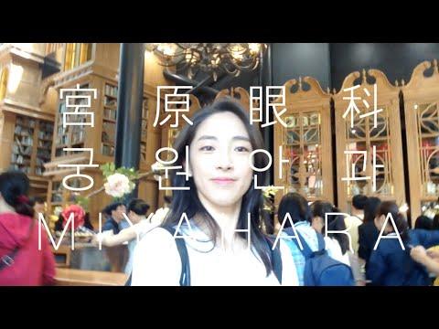 台灣 台中 宮原眼科 - 대만 타이중 궁원안과 - Taiwan Taichung Miyahara