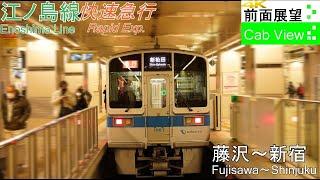 【4K前面展望】小田急江ノ島線快速急行(藤沢~新宿)