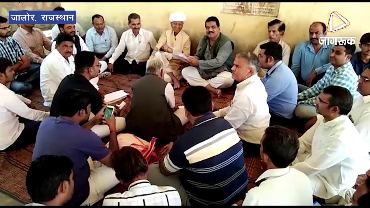 जालोर : चुनावी घोषणा पत्र के लिए कांग्रेस का मंथन