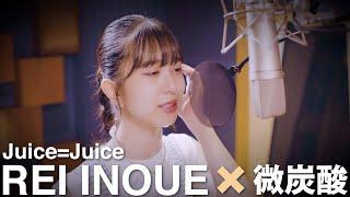 Juice=Juiceに加入した井上玲音が 本格稼働を前にJuice=Juiceの楽曲をパフォーマンスする映像企画第七弾。 Juice=Juiceの11thシングルより「微炭酸」を歌唱しています ...