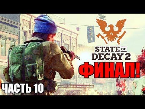 Прохождение State of Decay 2 — Часть 10: ФИНАЛ / Ending