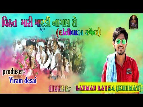 Vihat Marudi Nagan Se \\Ramel Dantiwada\\Heer Studio  Laxman Rayka (khimat)