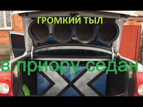 Громкий тыл в крышку багажника- Priora #KOSMOS