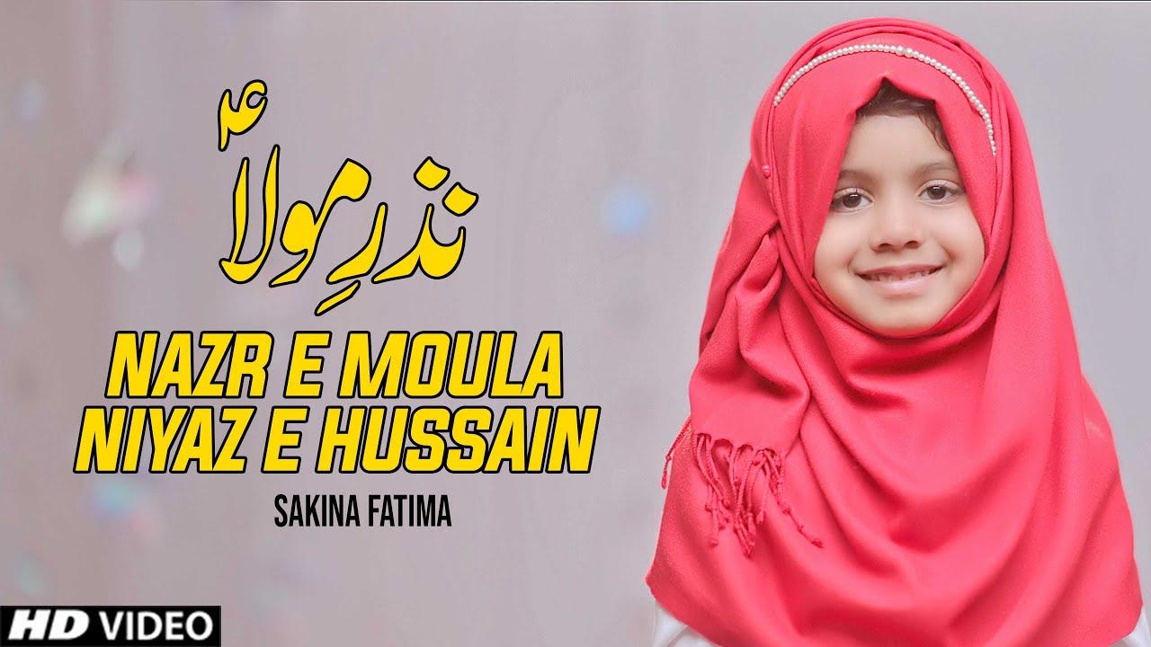 New Ramzan kalam 2020 | Nazr e Moula Hai | Sakina Fatima | Nazr E Mola Niaz E Hussain | Tna Records