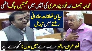 Khawaja Asif Taunts Fawad Ch &  Asks Which Ministry He's in these Days?