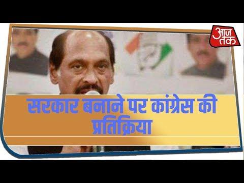 Maharashtra में सरकार गठन को लेकर क्या बोले कांग्रेस प्रदेशाध्यक्ष, सुनिए