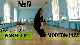 Урок №9 - Учебная комбинация WARM UP| Modern-jazz. Основы
