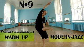 Разминка, разогрев. Учебная комбинация WARM UP| Modern-jazz. Урок №9.