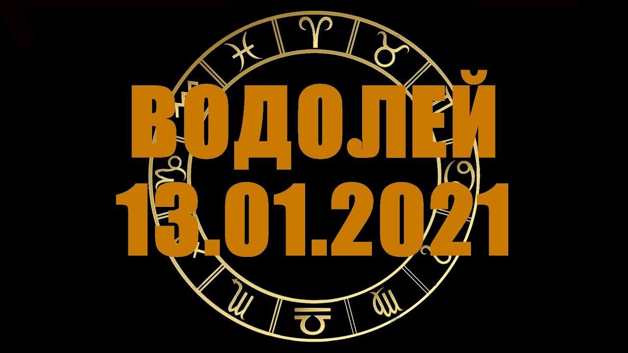Гороскоп на 13.01.2021 ВОДОЛЕЙ
