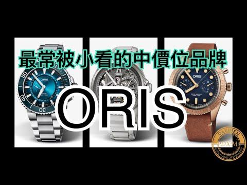 最常被小看的中價位機械錶品牌-  ORIS 豪利時 - 大西門鐘錶