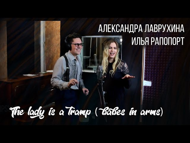 The Lady is А Tramp — Ella Fitzgerald (Jazz Cover By Александра Лаврухина & Илья Рапопорт)