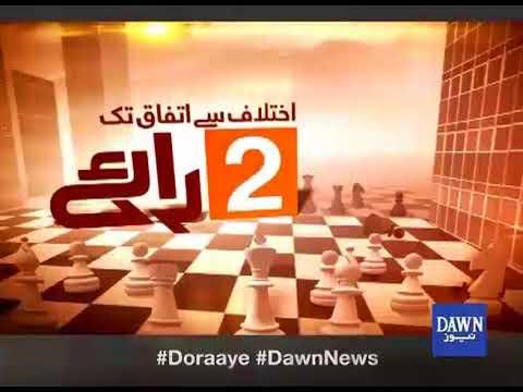 Do Raaye - 20 October, 2017 - Dawn News